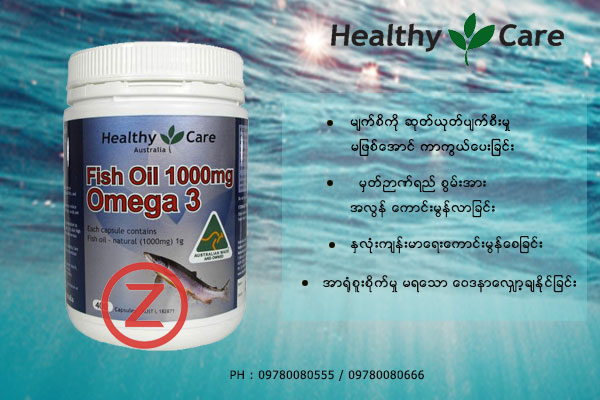 Healthy Care Fish Oil