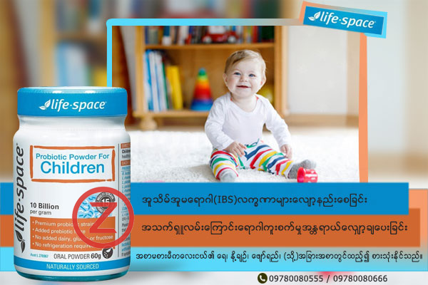 Life-Space Probiotic Powder for Children